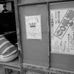 東京 谷中 谷根千 店