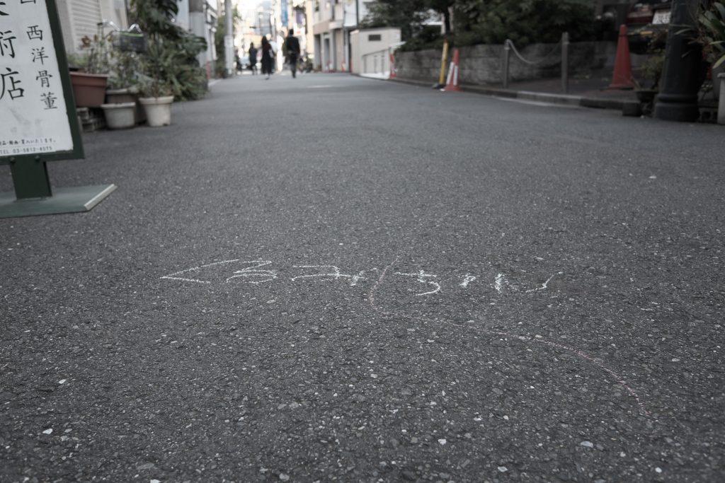 湯島 歩道 落書き くるみちゃん