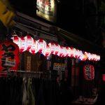 上野ガード下酒場